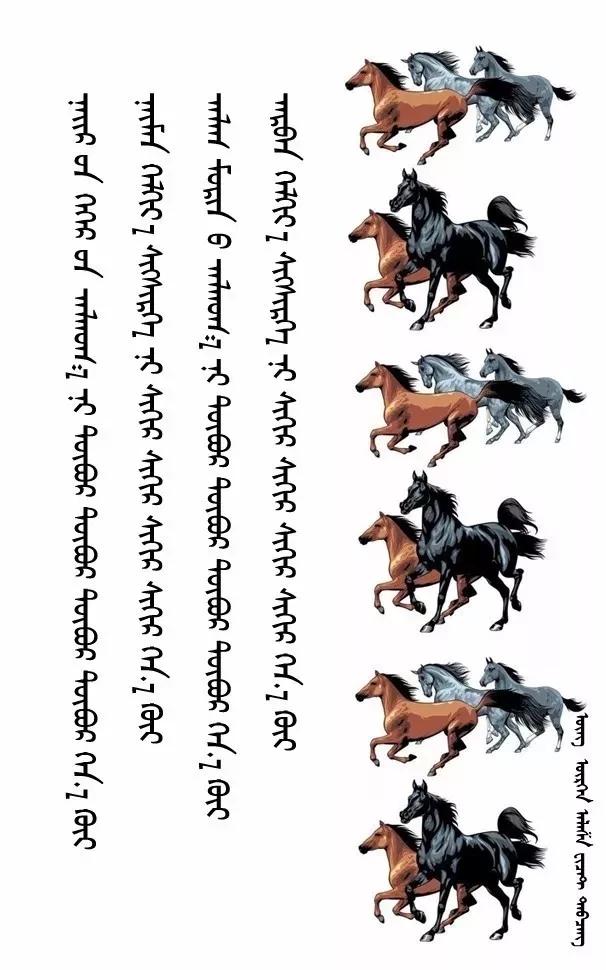 ◈ 蒙古歌词100首(第4部) 第27张