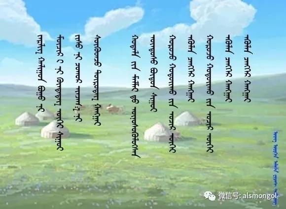 ◈ 蒙古歌词100首(第4部) 第31张