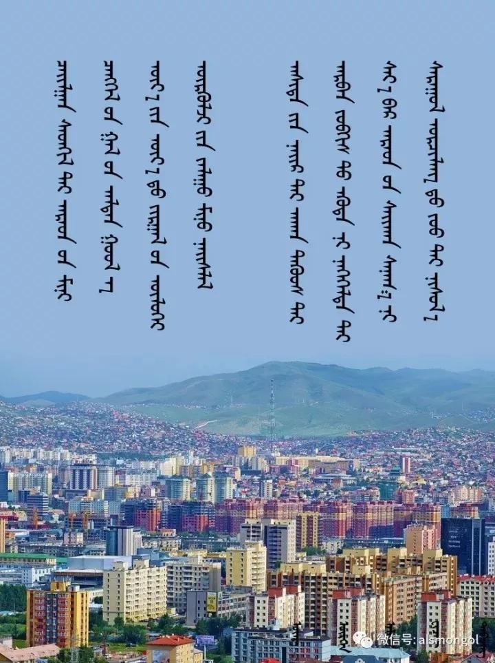 ◈ 蒙古歌词100首(第4部) 第41张