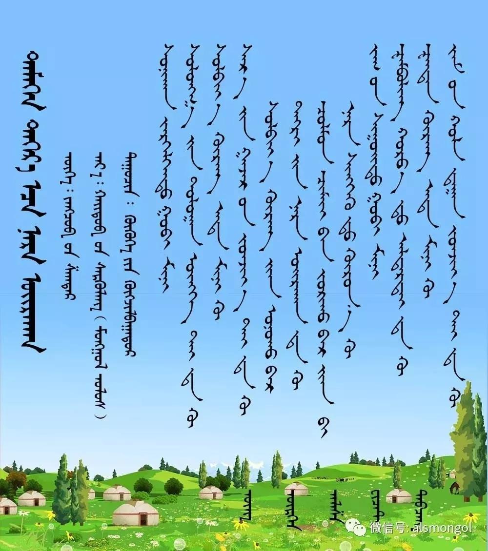 ◈ 蒙古歌词100首(第4部) 第34张