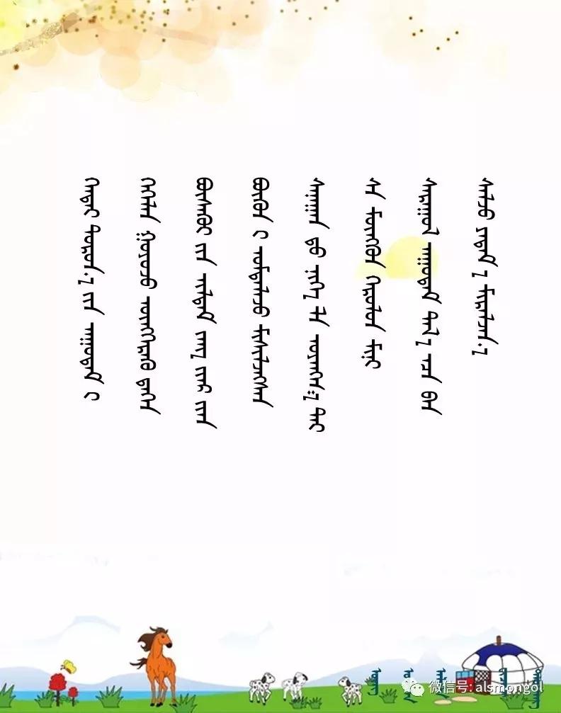 ◈ 蒙古歌词100首(第4部) 第33张