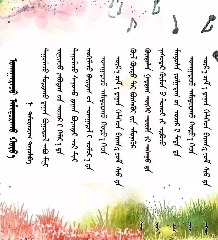 ◈ 蒙古歌词100首(第4部) 第38张