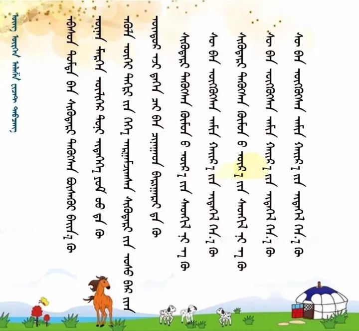 ◈ 蒙古歌词100首(第4部) 第43张
