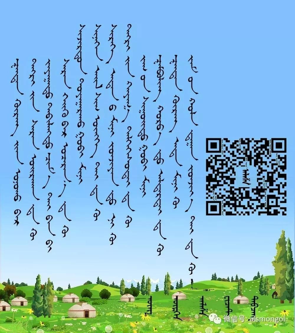 ◈ 蒙古歌词100首(第4部) 第36张