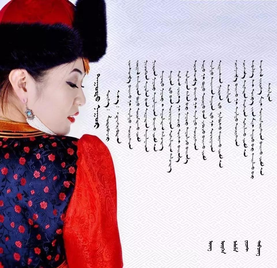 ◈ 蒙古歌词100首(第4部) 第45张