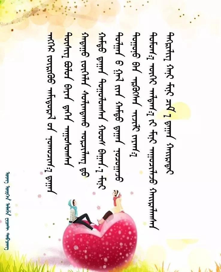 ◈ 蒙古歌词100首(第5部) 第5张