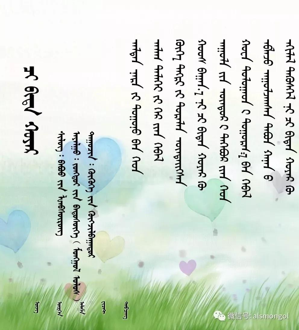 ◈ 蒙古歌词100首(第5部) 第7张