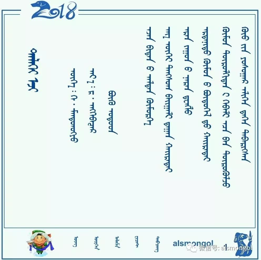 ◈ 蒙古歌词100首(第5部) 第17张