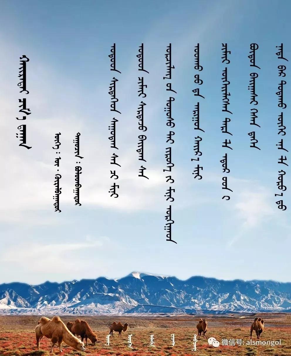 ◈ 蒙古歌词100首(第5部) 第12张