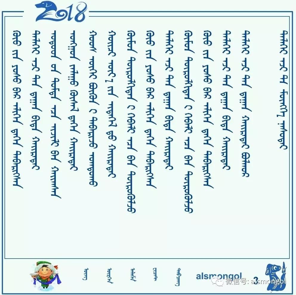 ◈ 蒙古歌词100首(第5部) 第19张