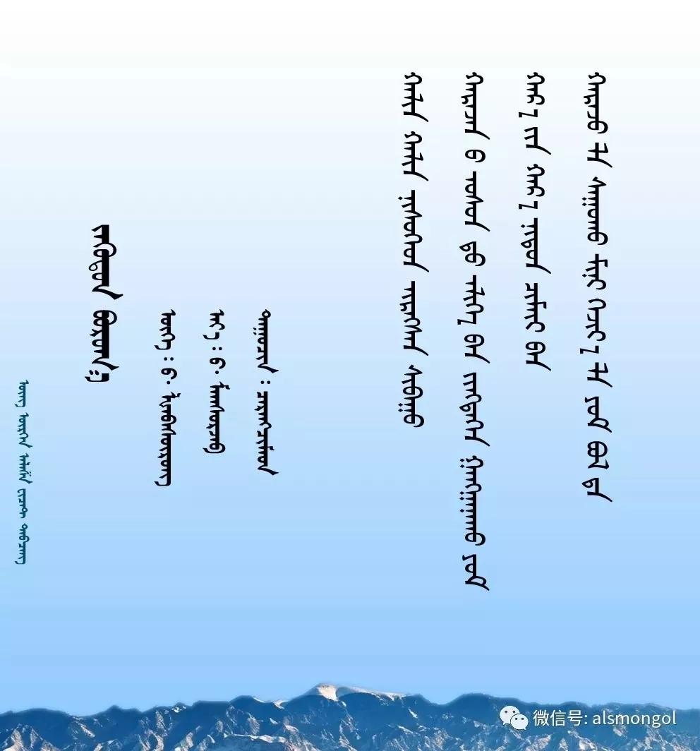 ◈ 蒙古歌词100首(第5部) 第24张