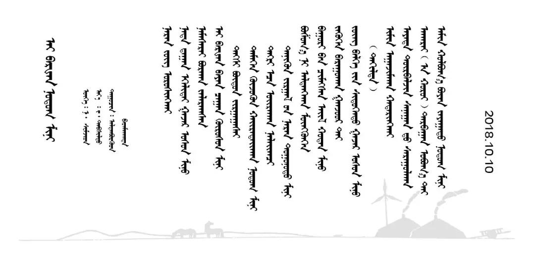 ◈ 蒙古歌词100首(第5部) 第27张