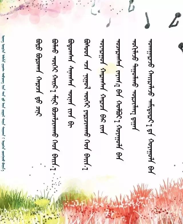 ◈ 蒙古歌词100首(第5部) 第31张