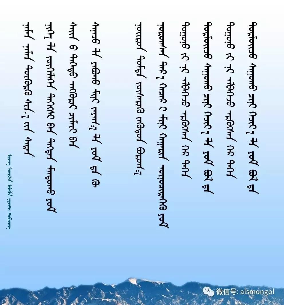 ◈ 蒙古歌词100首(第5部) 第25张