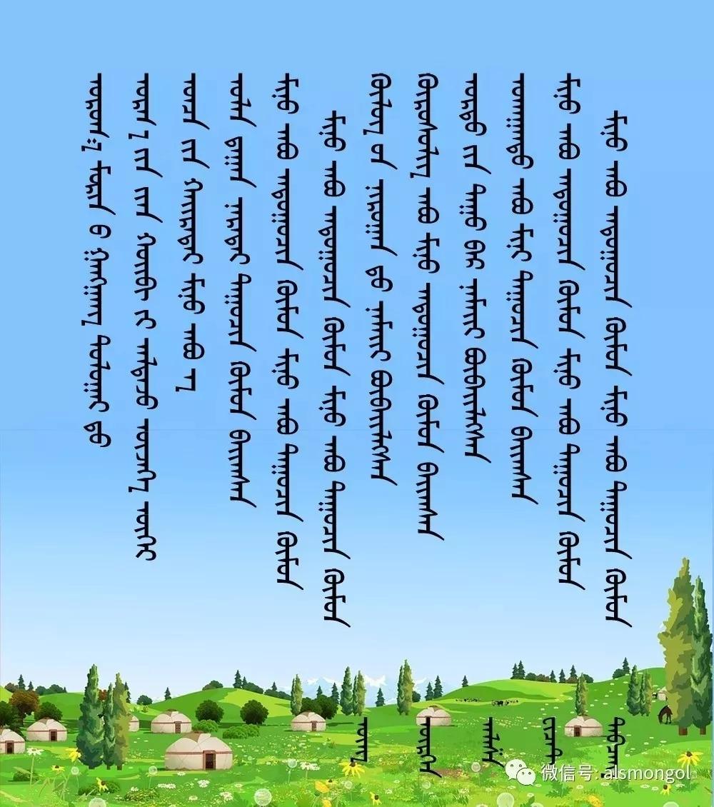 ◈ 蒙古歌词100首(第5部) 第23张
