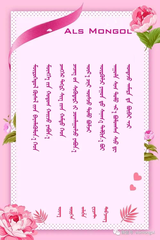 ◈ 蒙古歌词100首(第5部) 第36张