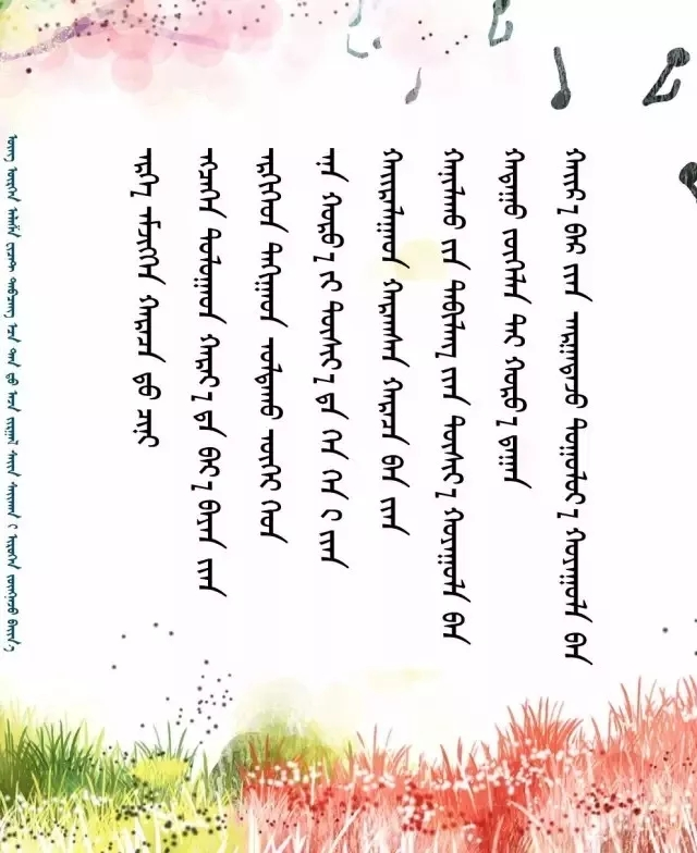 ◈ 蒙古歌词100首(第5部) 第30张