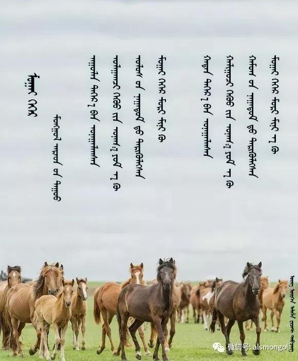 ◈ 蒙古歌词100首(第5部) 第40张
