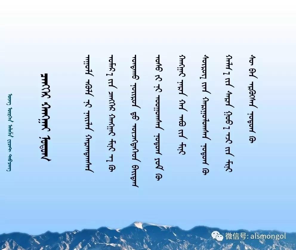 ◈ 蒙古歌词100首(第6部) 第6张
