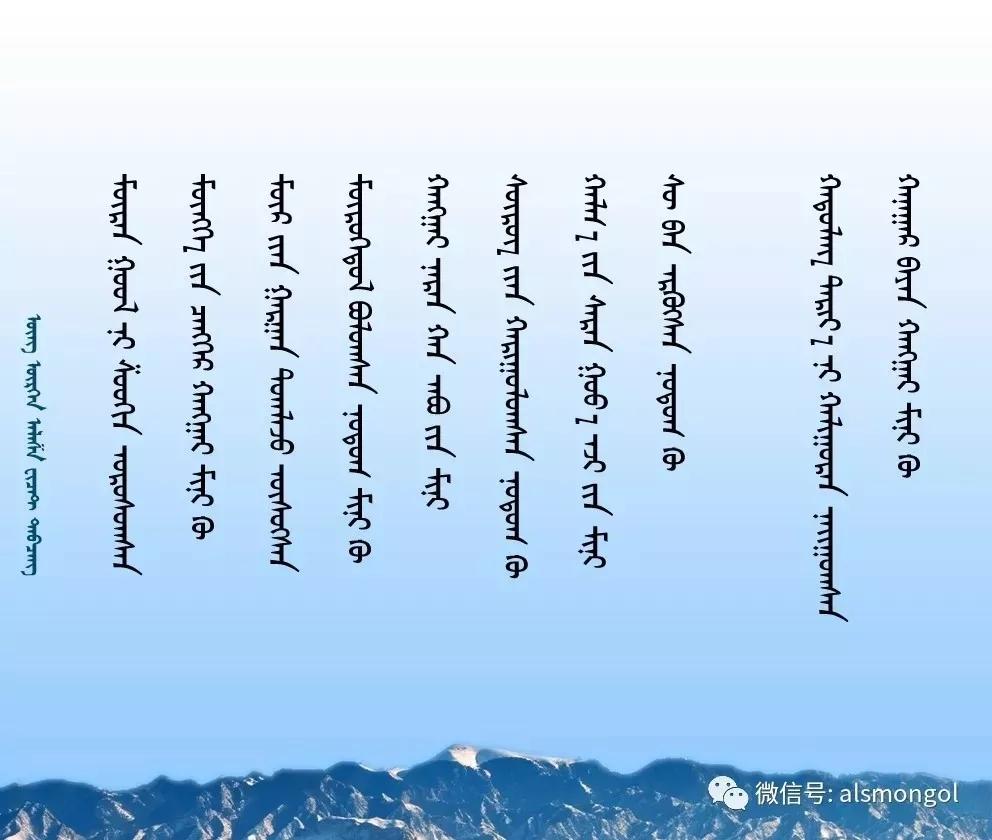 ◈ 蒙古歌词100首(第6部) 第7张