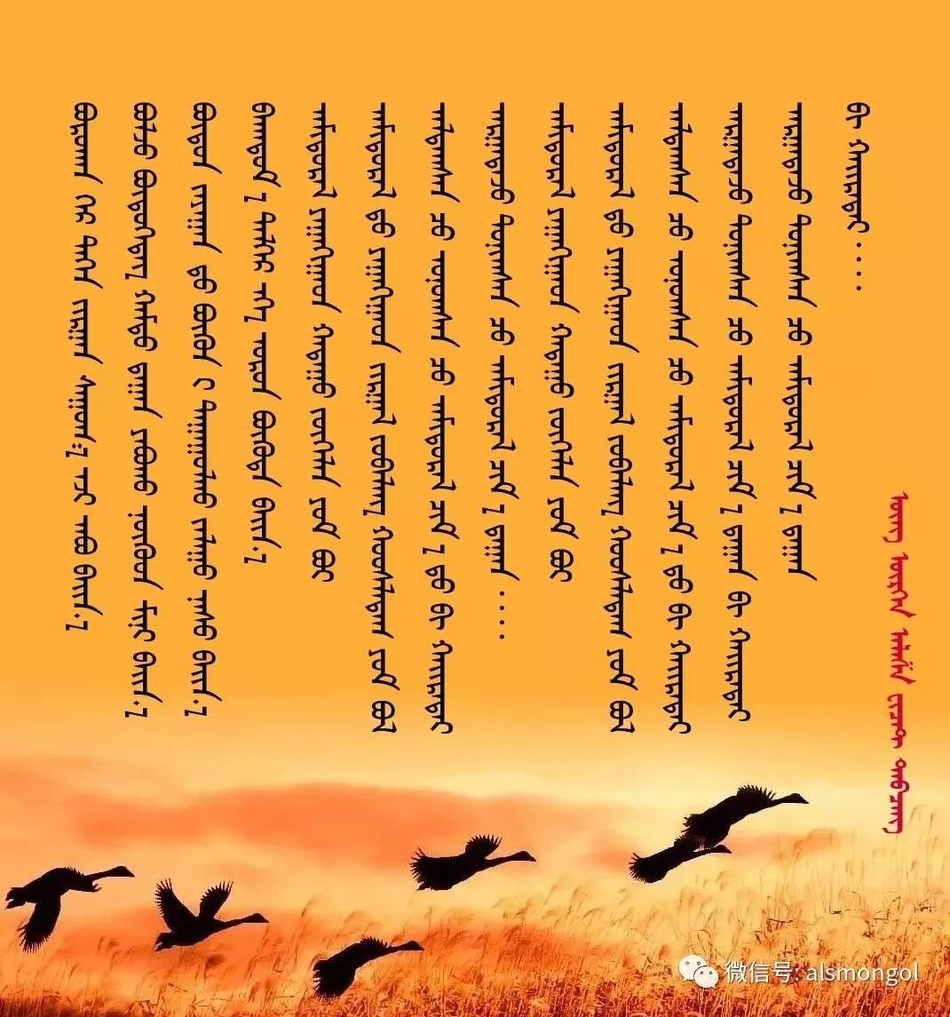 ◈ 蒙古歌词100首(第6部) 第2张