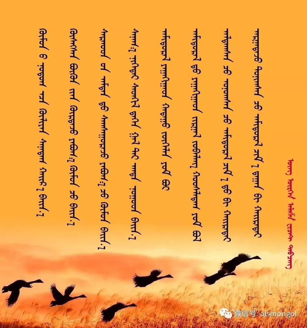 ◈ 蒙古歌词100首(第6部) 第4张