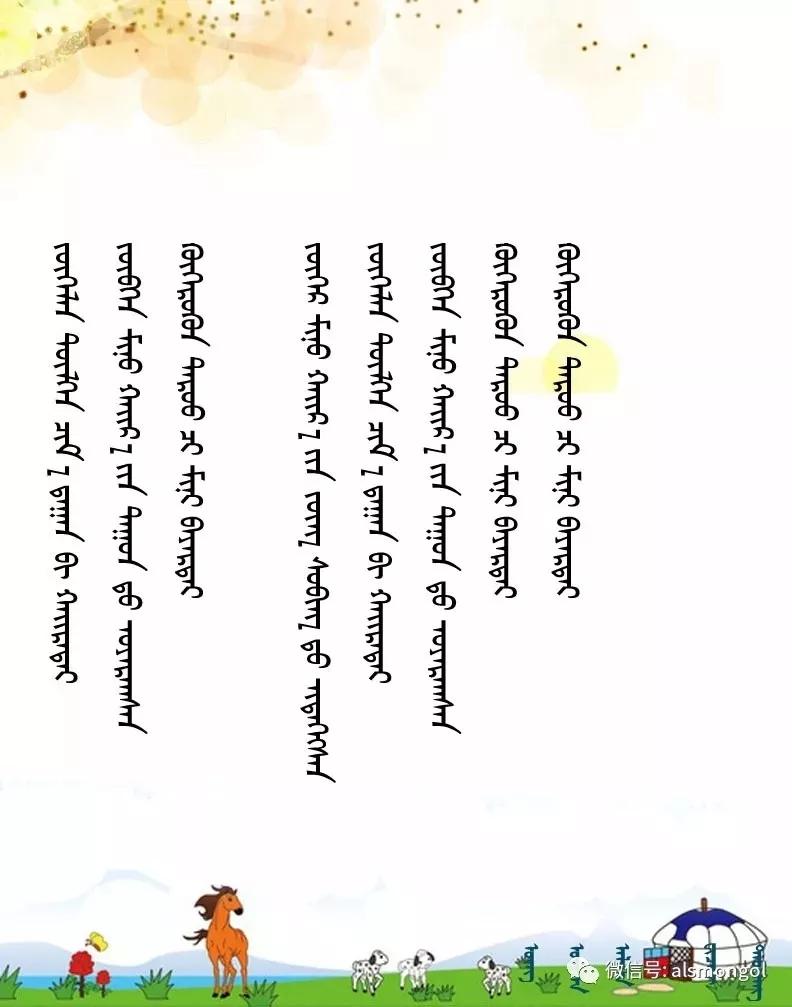 ◈ 蒙古歌词100首(第6部) 第11张