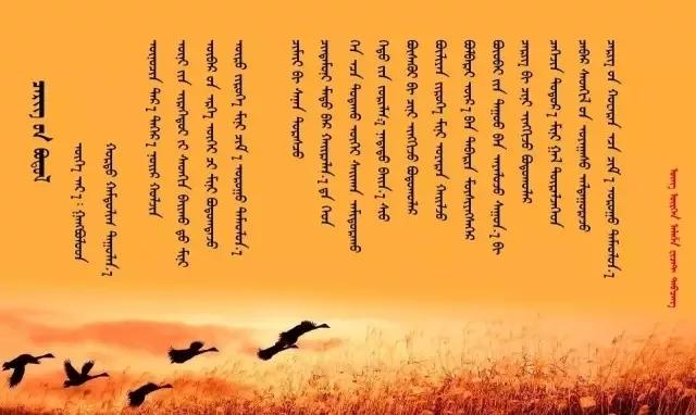 ◈ 蒙古歌词100首(第6部) 第12张