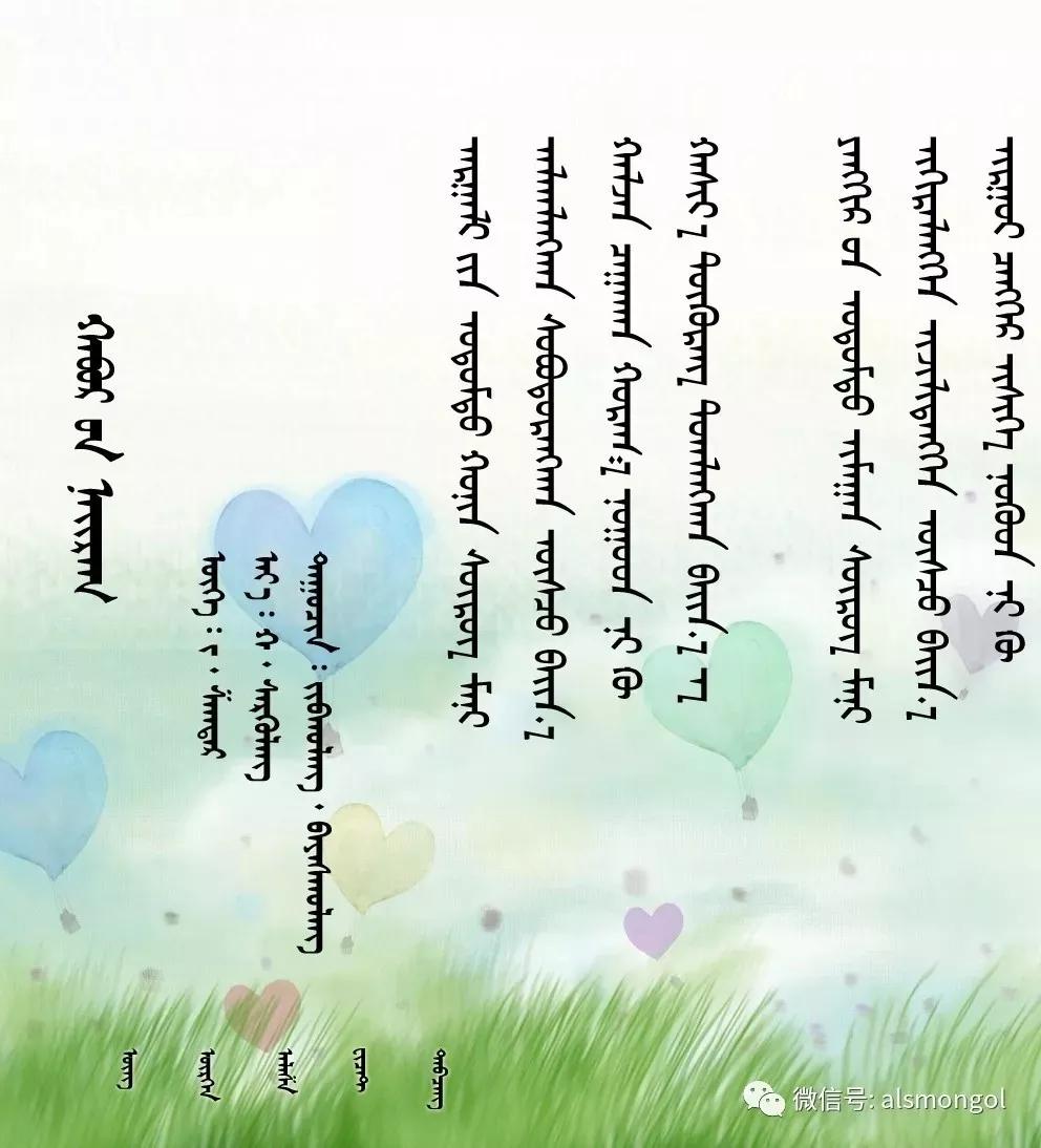 ◈ 蒙古歌词100首(第6部) 第22张