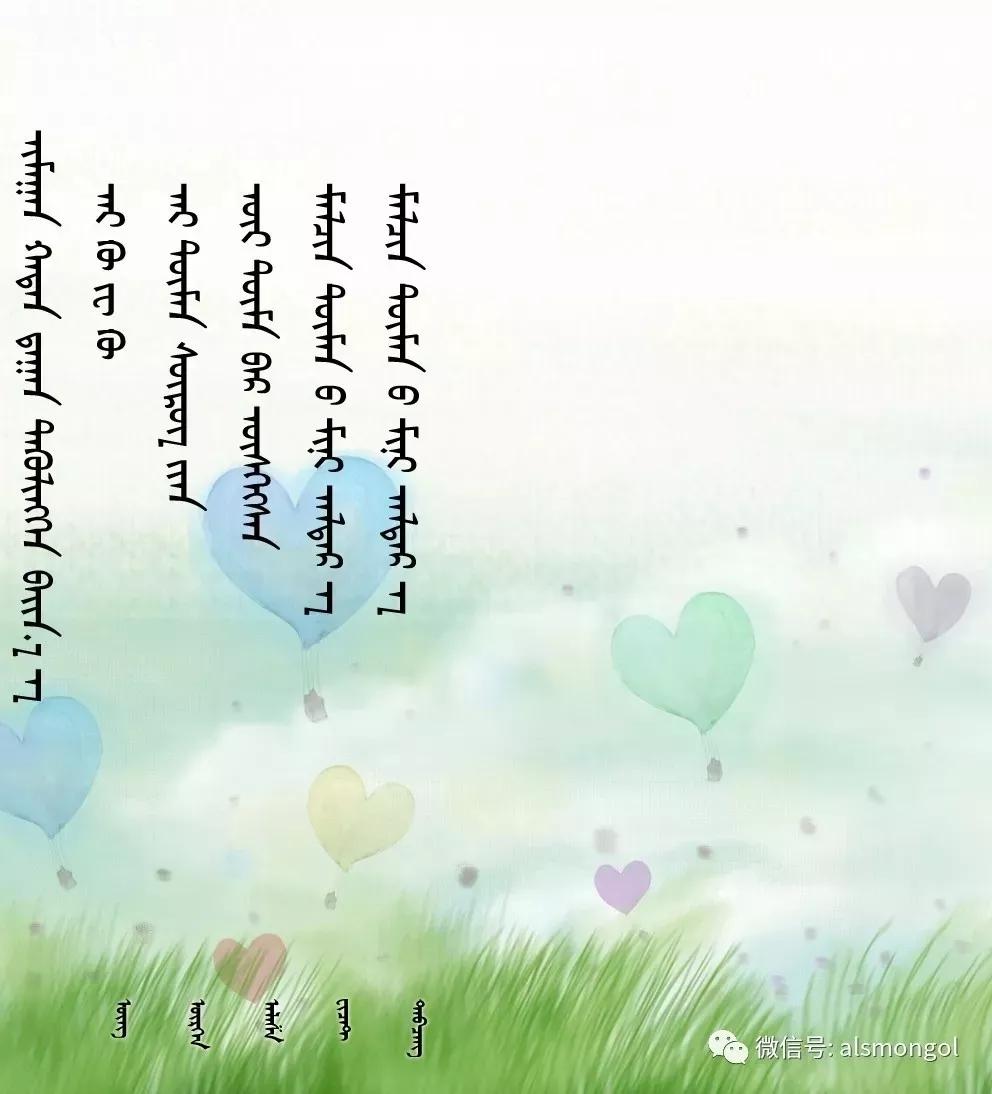 ◈ 蒙古歌词100首(第6部) 第23张