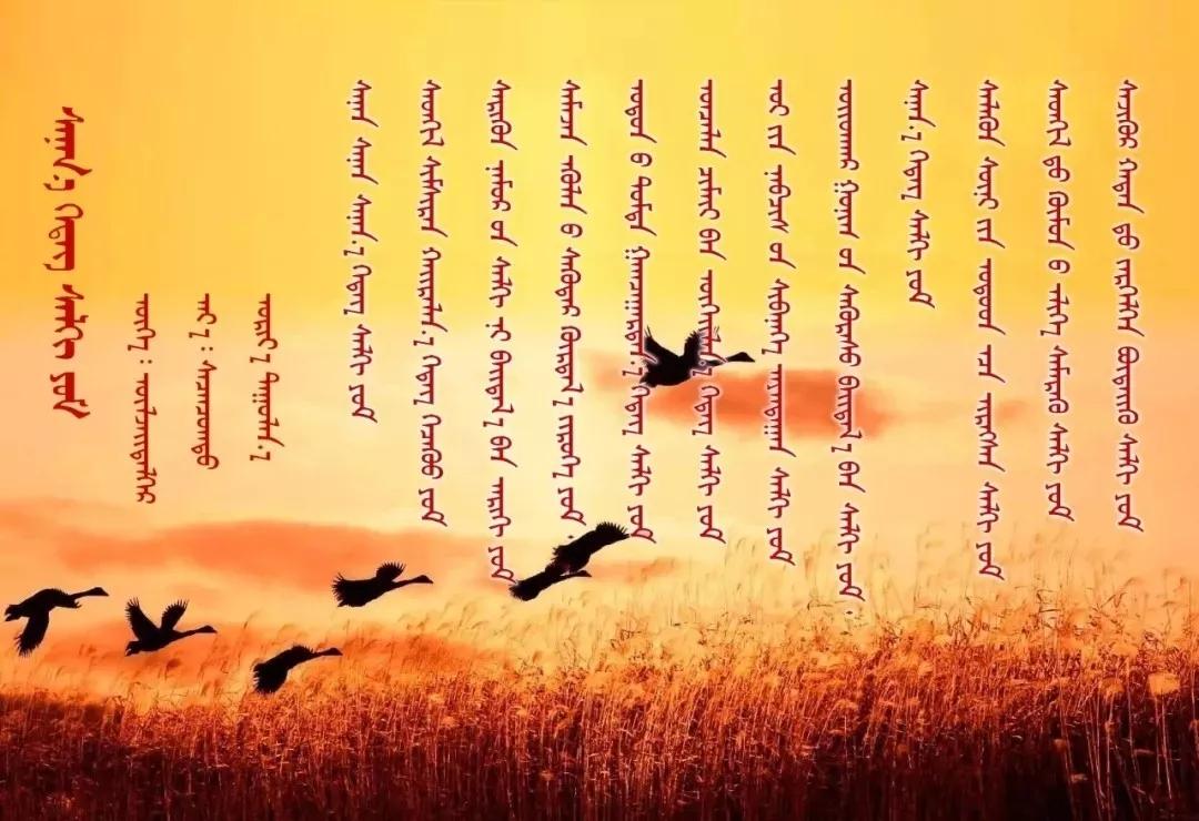 ◈ 蒙古歌词100首(第6部) 第27张