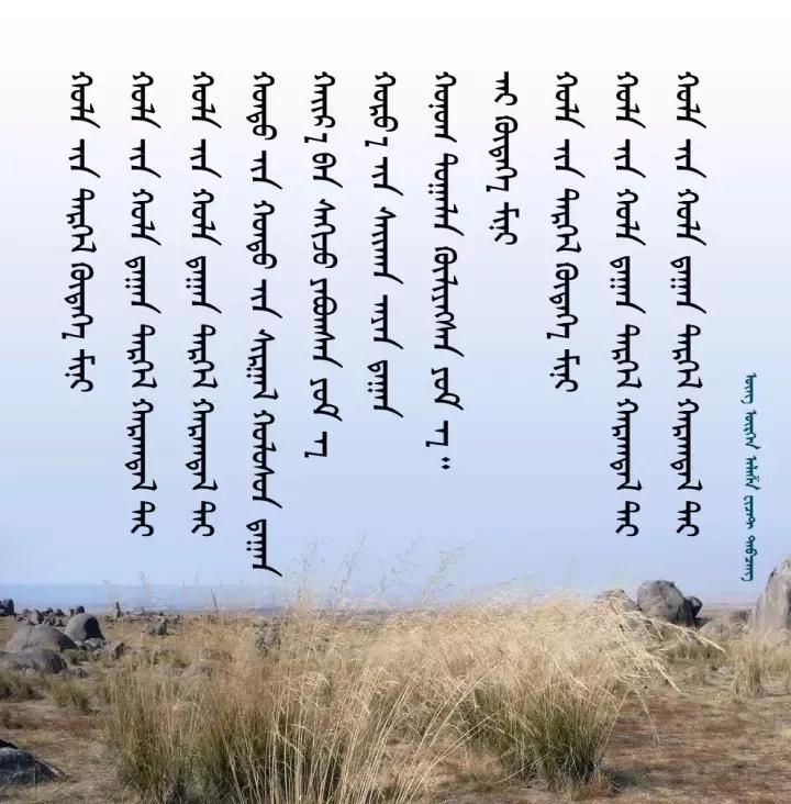 ◈ 蒙古歌词100首(第6部) 第41张
