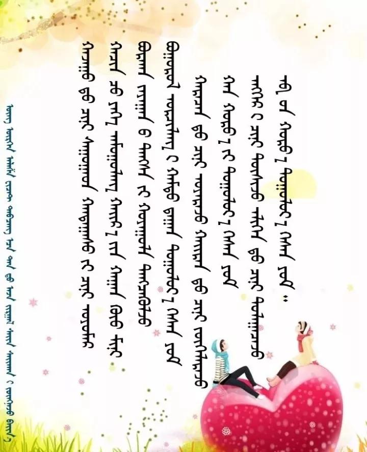 ◈ 蒙古歌词100首(第6部) 第34张
