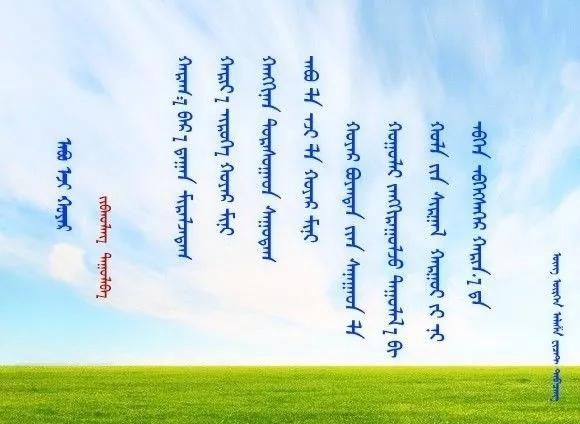 ◈ 蒙古歌词100首(第6部) 第43张