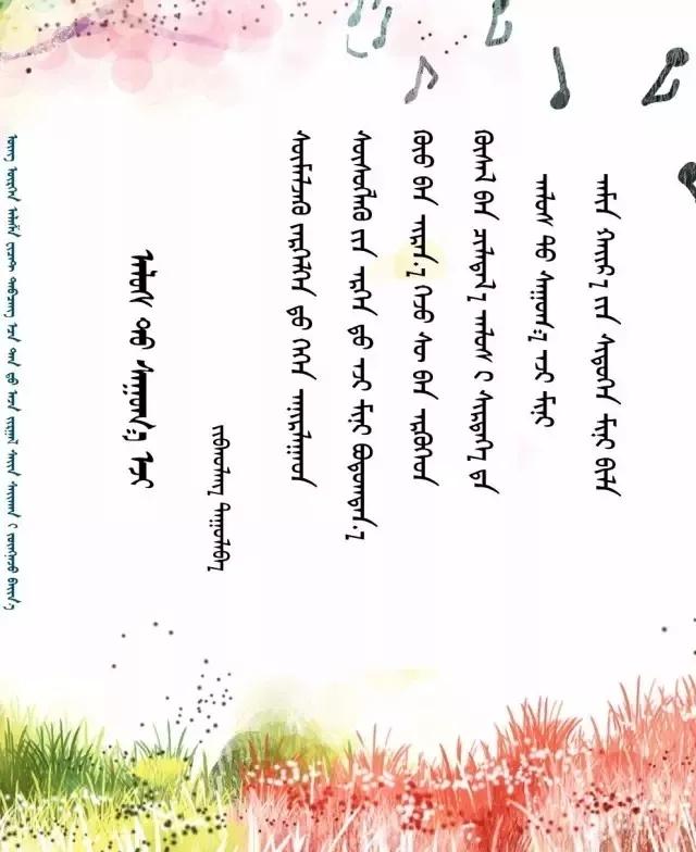 ◈ 蒙古歌词100首(第6部) 第55张