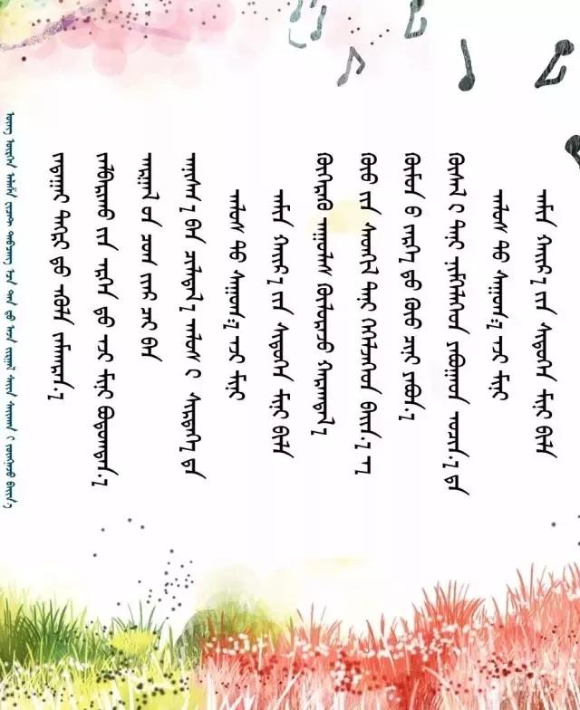 ◈ 蒙古歌词100首(第6部) 第53张