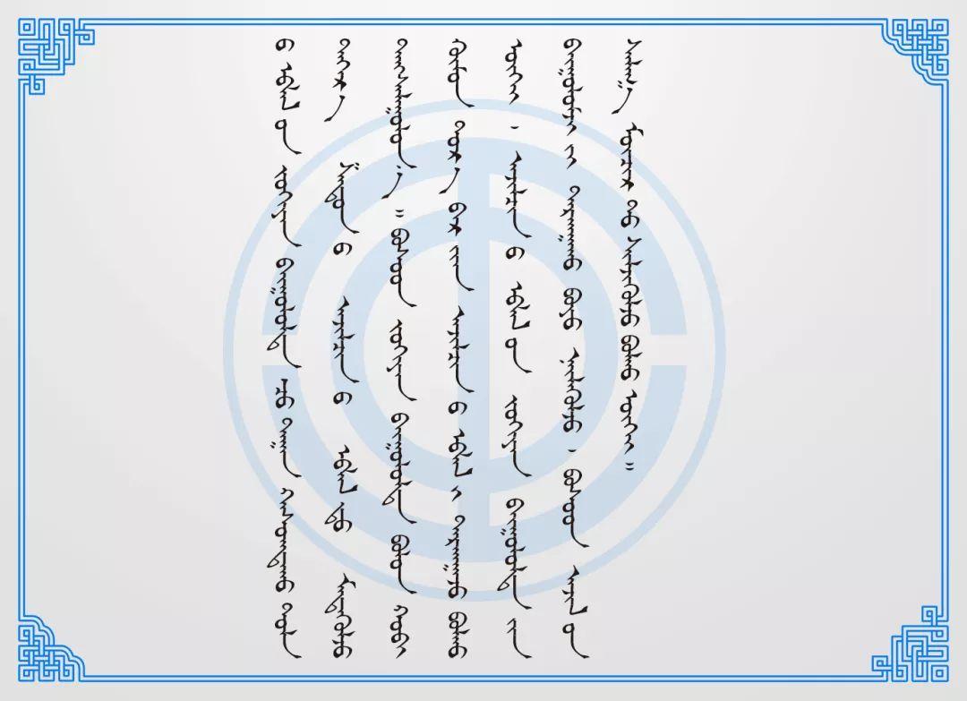 蒙文版工会普法 ▎《中国工会章程》 第二章-组织制度 第16张