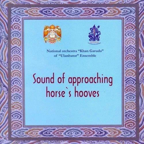【蒙古音乐】聆听你的心灵   16张蒙古音乐专辑 第6张