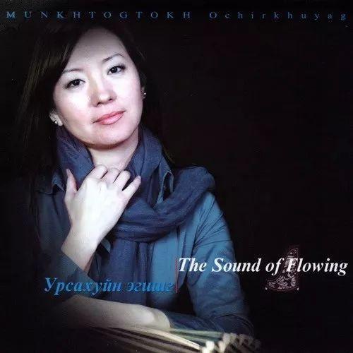 【蒙古音乐】聆听你的心灵   16张蒙古音乐专辑 第11张