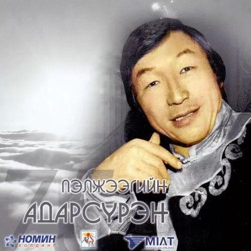【蒙古音乐】聆听你的心灵   16张蒙古音乐专辑 第7张