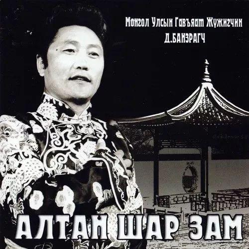 【蒙古音乐】聆听你的心灵   16张蒙古音乐专辑 第9张