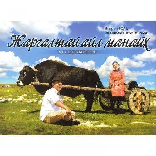 【蒙古音乐】聆听你的心灵   16张蒙古音乐专辑 第15张