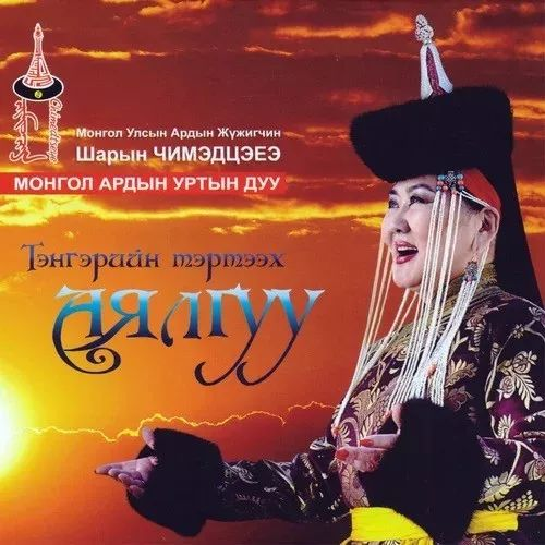 【蒙古音乐】聆听你的心灵   16张蒙古音乐专辑 第14张