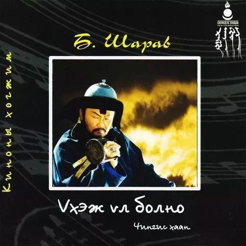 【蒙古音乐】聆听你的心灵   16张蒙古音乐专辑 第17张