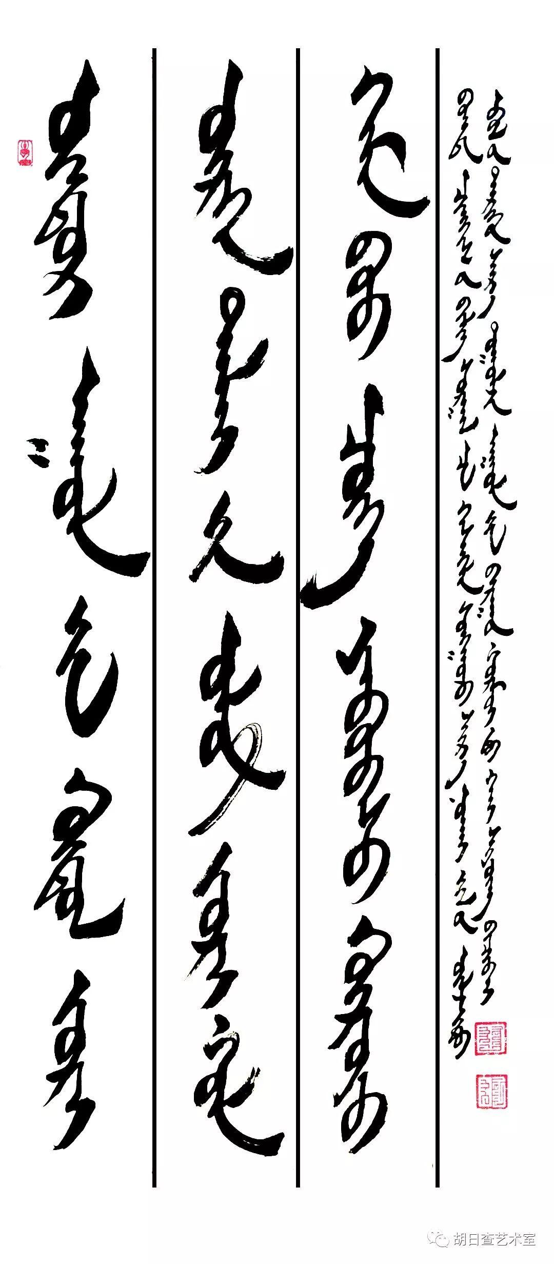 海雄 • 蒙古文书法作品欣赏 第4张