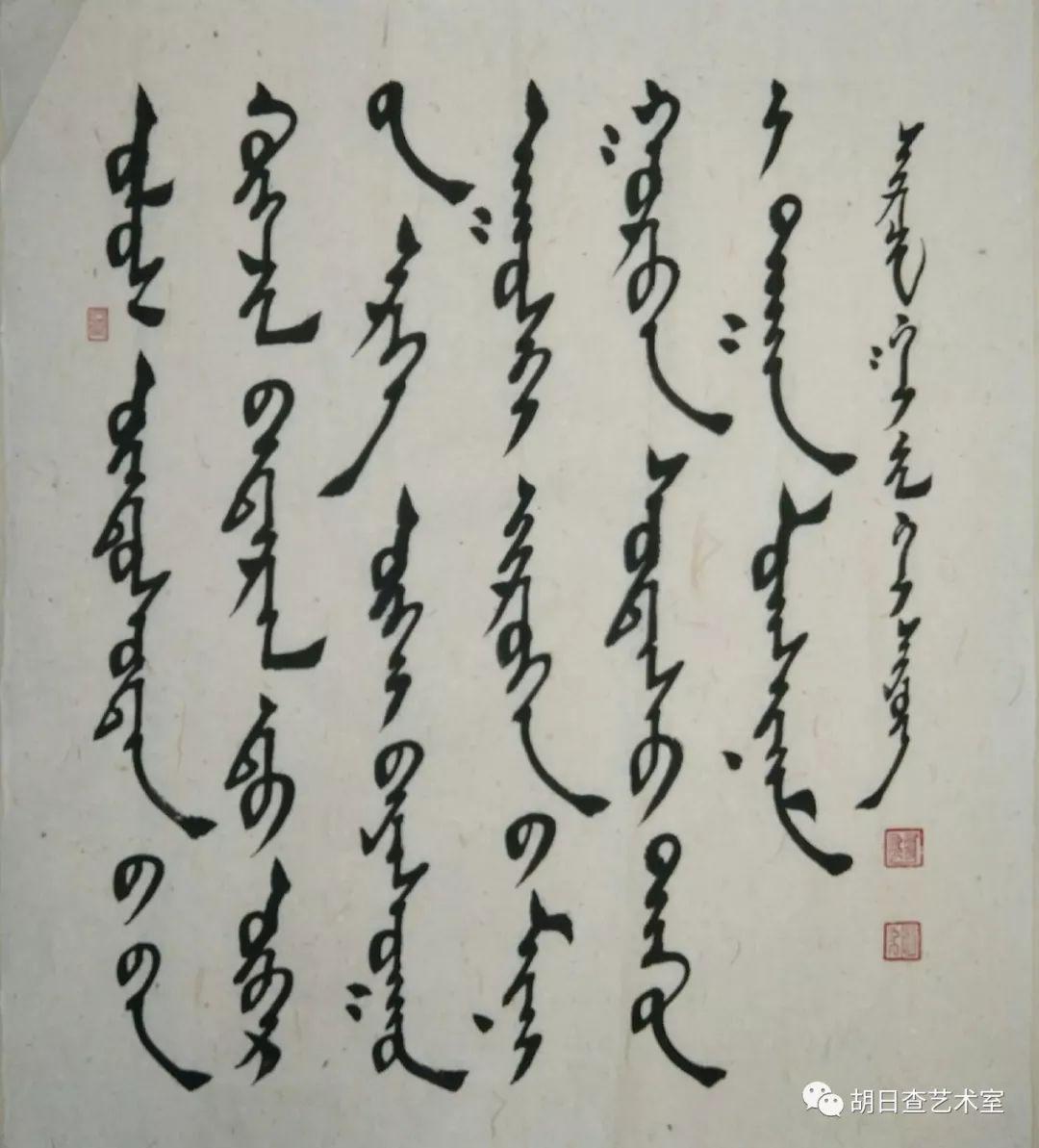 海雄 • 蒙古文书法作品欣赏 第5张