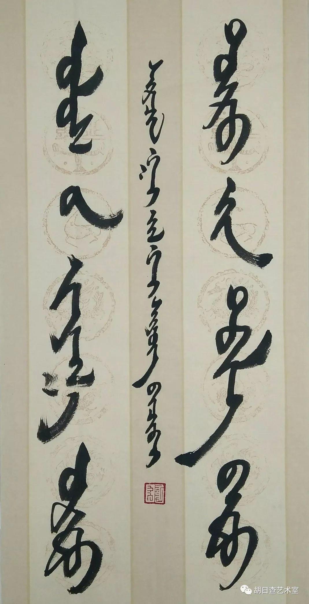 海雄 • 蒙古文书法作品欣赏 第7张