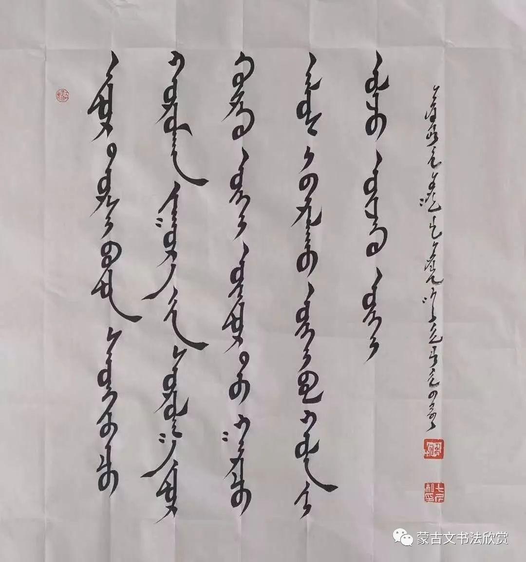 蒙古文书法欣赏——七斤 第6张
