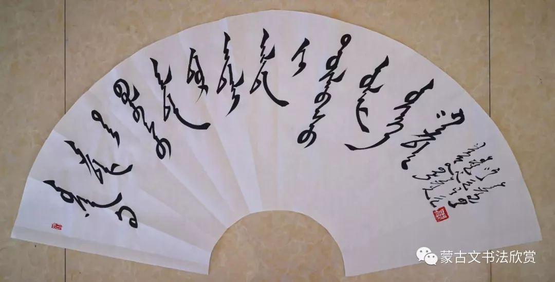 蒙古文书法欣赏——七斤 第7张