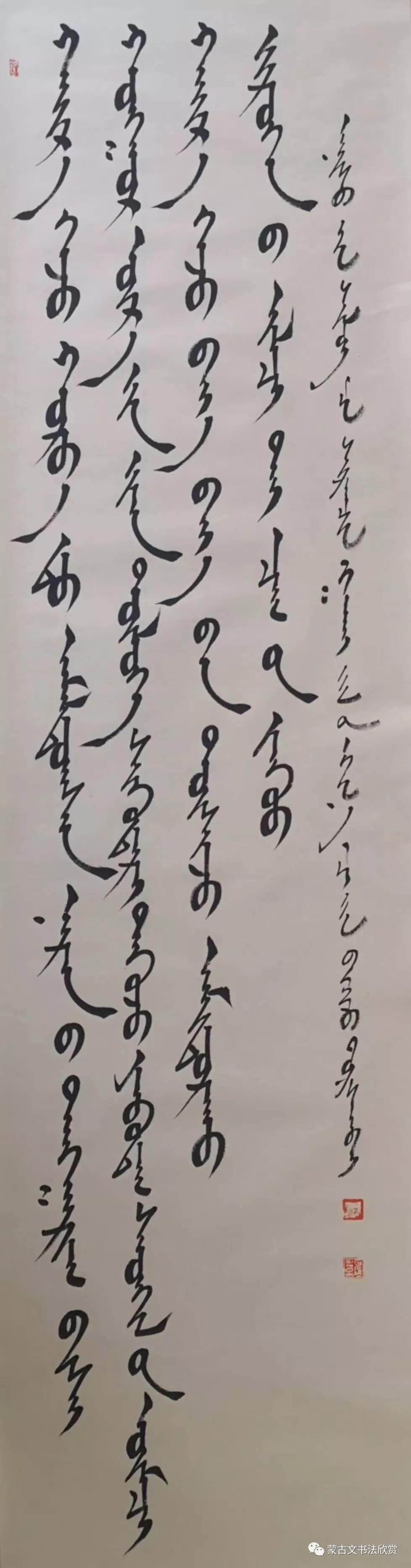 蒙古文书法欣赏——七斤 第8张